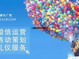 上海微信代运营 微信活动策划 微信代运营案例