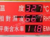 木材平衡含水率监测显示屏 可选配记录仪 江浙沪厂家直销
