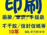 南京样本印刷-南京手册印刷-南京印刷厂