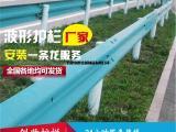 波形护栏 高速公路防撞波形护栏板 创世厂家直销