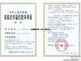 依据沪安监25号文件要求,危险品许可证简易审批无忧申请