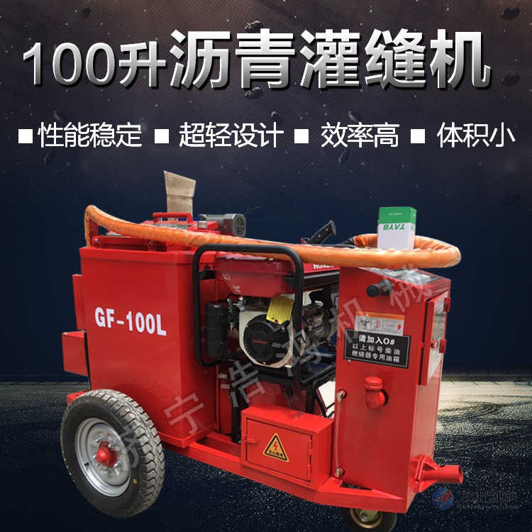 100升沥青灌缝机