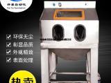 打砂機 1010濕式手動噴砂機 無塵環保噴砂設備
