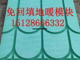 黑龙江地暖模块办事处 地暖模块项目实施方案案例展示
