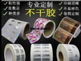 深圳不干胶贴纸背胶海报宣传栏设计制作