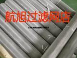 不锈钢网席型网304密纹网4-2800目振动筛网加厚过滤网片