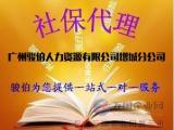 专业代买广州社保,广州职工社保代缴,广州企业员工社保外包咨询
