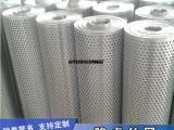 骏卓不锈钢圆孔网 过滤网孔板 梅花孔蜂窝板
