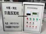 精品压瓦机配电箱厂家 出口非洲及东南亚地区