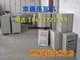 全自动压瓦机配电箱 变频器 彩钢瓦机配电柜