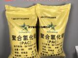 供应工业级 食品级 聚合氯化铝PAC 水处理剂24-30含量