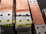 佛山浩浩电气厂家直销铜箔、铝箔软连接,铜编织带