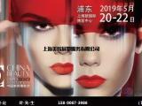 """2019年上海美博会""""上海专业美容展"""""""