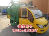 出售新款电动三轮垃圾车 环卫电动垃圾车销售价格