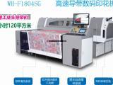 广东高速数码印花机厂家直销
