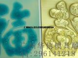 广州市白云区模具雕刻厂 广州华信模具雕刻 浮雕烫金版 烫金版