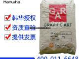 代理韩华水性固体丙烯酸树脂GA-1700,江浙沪发货