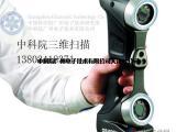 整车三维扫描及其零部件三维扫描解决方案