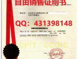 办理自由销售证书CCPIT认证