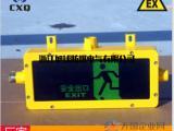 防爆安全出口指示灯LED消防标志灯5W隔爆型BAYD81