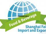 上海进口食品与饮料展