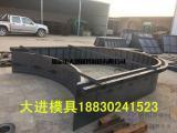 拱型骨架钢模具_高铁护坡钢模具系列