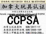玩具出口加拿大所需CCPSA认证办理上架亚马逊ccpsa认证