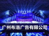 广州专业策划颁奖典礼场地布置活动公司