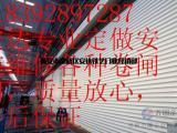 西安安装卷闸门专业定做维修服务电话