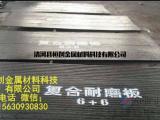 恒创16+8堆焊耐磨钢板16+10高铬合金堆焊板厂家报价