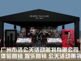 广州地区十年专注化妆品会议服务会场布置公司
