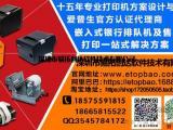 M-U110II嵌入式针式打印机详情