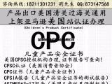 儿童玩具出口美国所需CPC认证过海关CPC证书亚马逊认证办理