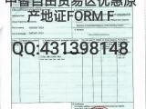 代办智利FORM F产地证