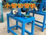 【电动切管机】不锈钢管切割机 快速切管机