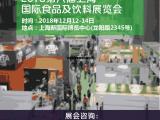 2018第八届国际食品及饮料博览会