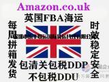 英国亚马逊FBA海运DDU拼箱不包税到门