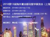 2018上海海外置业移民留学展览会12月15-17日