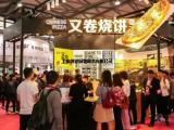 2019中国国际品牌特许加盟展览会(6月)