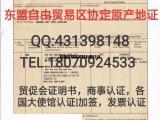 东盟FORM E原产地证频繁退证查询