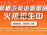 扬州沃的国际英语新概念系列课程正在热招