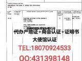 代办中巴FTA如何申请原产地证