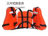 江苏业安厂家直销三片式救生衣