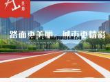 北京美邦彩色透水沥青健身步道 技术实力超群