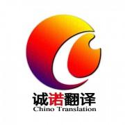 郑州诚诺翻译服务有限公司的形象照片