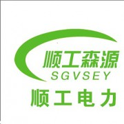 吉林顺工电力安装工程有限公司的形象照片