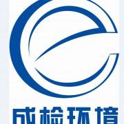四川成检环境检测有限公司的形象照片