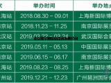 2019中国特许加盟展展会档期