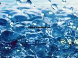 水质检测 四川成检环境检测有限公司专业团队