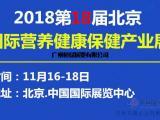2018中国国际营养健康保健展11月